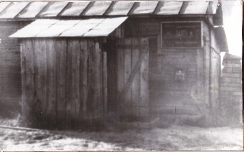 Первое административное здание