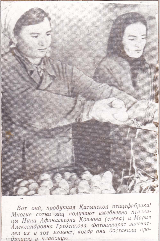Первые птичницы Козлова и Требенкова